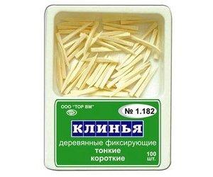 1.182 - клинья фиксирующие деревянные тонкие, короткие (белые)