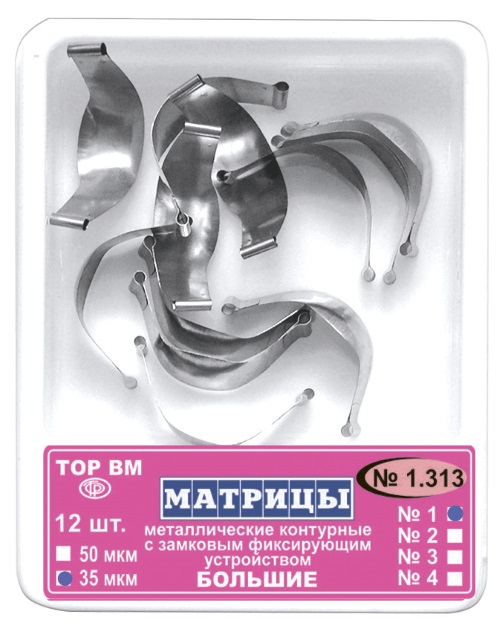 Матрицы контурные 1.313