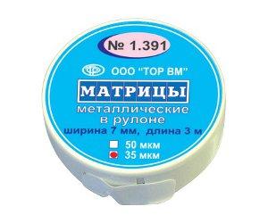Матрицы металлические в рулоне 1.391