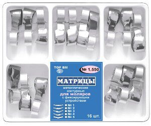 1.550 - матрицы с фиксирующим устройством для моляров