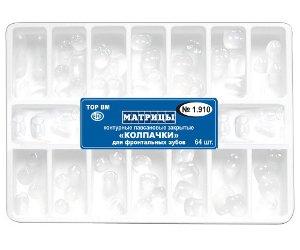 """1.910 - матрицы контурные лавсановые закрытые """"колпачки"""" для фронтальных зубов - 64 шт"""