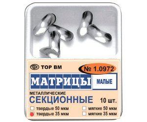 Матрицы металлические секционные - упаковка 10 шт